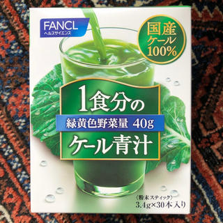 ファンケル(FANCL)のファンケル 1食分のケール青汁 緑黄色野菜量40g 30本(青汁/ケール加工食品)