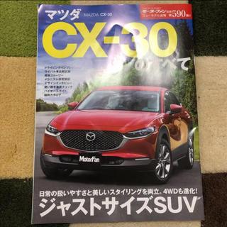 マツダ - CX-30 成約特典おまけ付き