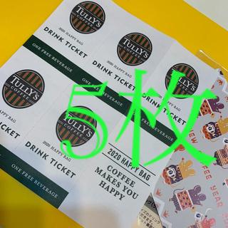 タリーズコーヒー(TULLY'S COFFEE)のタリーズコーヒー ドリンク引き換えチケット5枚 8月25日まで(コーヒー)