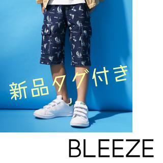 ブリーズ(BREEZE)の!!!大幅値下げ!!!【新品タグ付き】BLEEZE♡ハーフパンツ(パンツ)