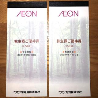 AEON - イオン 株主優待 株主様ご優待券