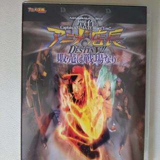 DVD『贋作・アニメ店長 DESTINY! 』劇団ヘロヘロQカンパニー 関智一(趣味/実用)