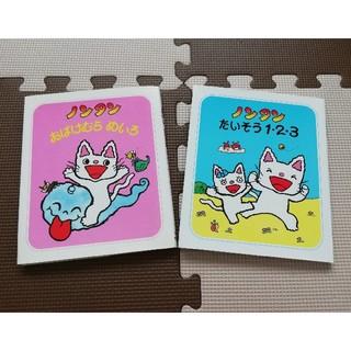 【2冊】ノンタンおばけむらめいろ×ノンタンたいそう1・2・3(絵本/児童書)