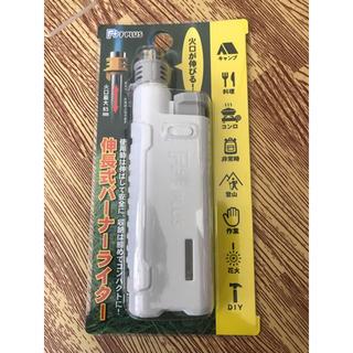 シンフジパートナー(新富士バーナー)の伸縮式バーナーライター(ストーブ/コンロ)