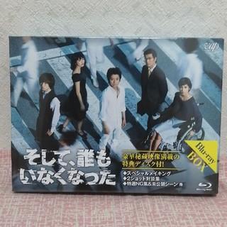 ヘイセイジャンプ(Hey! Say! JUMP)のそして,誰もいなくなった Blu-ray BOX〈6枚組〉(TVドラマ)