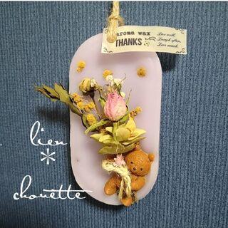 くまから花束 アロマワックスサシェ 紫陽花 ブーケ 母の日(ドライフラワー)