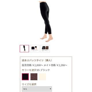 シャルレ(シャルレ)のシャルレ タイツ HG222 M〜Lサイズ ブラック(タイツ/ストッキング)