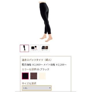 シャルレ(シャルレ)のシャルレ タイツ HG222 L〜LLサイズ ブラック(タイツ/ストッキング)