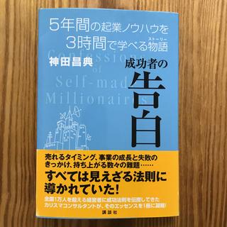 コウダンシャ(講談社)の成功者の告白 : 5年間の起業ノウハウを3時間で学べる物語(ビジネス/経済)