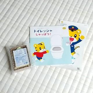 ガッケン(学研)の【新品】こどもちゃれんじ トイレッシャ トイレトレーニング(その他)