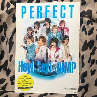 ヘイセイジャンプ(Hey! Say! JUMP)のパ-フェクトHey!Say!JUMP 永久保存版フォトブック(その他)