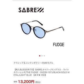 セイバー(SABRE)のSABRE サングラス ライトカラーレンズ(サングラス/メガネ)
