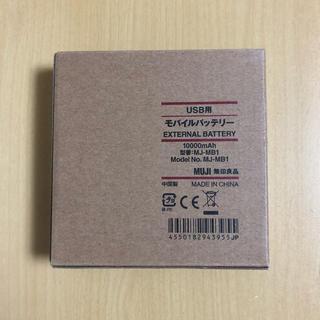 ムジルシリョウヒン(MUJI (無印良品))の無印良品 USB用 モバイルバッテリー 10000mAh(バッテリー/充電器)