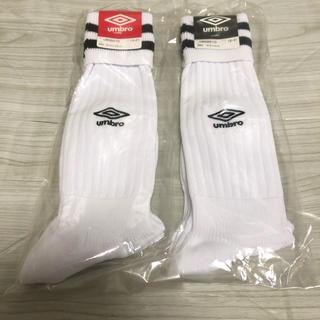 アンブロ(UMBRO)のアンブロ サッカーソックス 靴下 2足セット 未使用品 19cm〜21cm(その他)