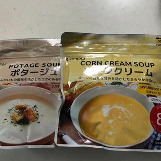 乾燥スープ2種✖️2(インスタント食品)