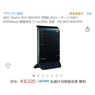 NEC - NEC Aterm WG1900HP2 無線LANルーター Wi-Fi