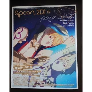 spoon.2Di vol.59(アニメ)