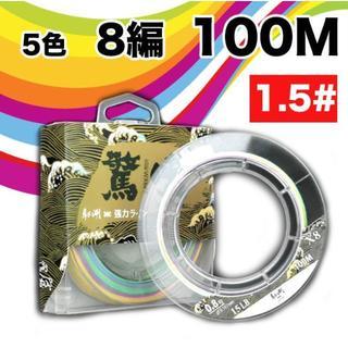 YU50 PEライン 釣り糸 8編 5色 マルチカラー 100m (1.5#)(釣り糸/ライン)