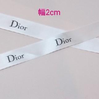 ディオール(Dior)のDior リボン 4本セット(ラッピング/包装)