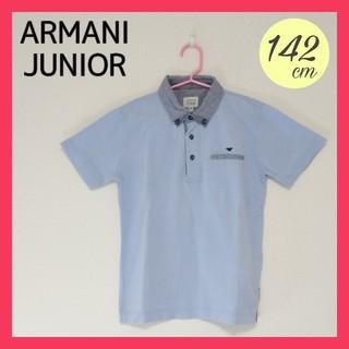 ARMANI JUNIOR - アルマーニジュニア ARMANI JUNIOR ポロシャツ 水色 半袖 キッズ