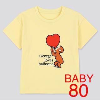 ユニクロ(UNIQLO)のユニクロ 絵本コレクション UT おさるのジョージ 半袖 80cm BABY(Tシャツ)