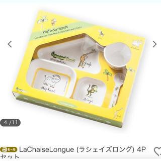ラシェーズロング(La Chaise Longue)の【新品未使用】ベビー食器 La Chaise Longueラシェーズロング(離乳食器セット)