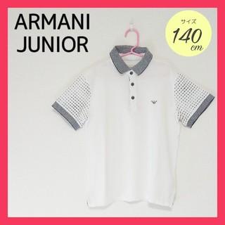 ARMANI JUNIOR - アルマーニジュニア ARMANI JUNIOR ポロシャツ 白 半袖 キッズ