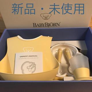 ベビービョルン(BABYBJORN)の☆新品未使用☆ 【ベビービョルン BABY BJORN】離乳食食器セット(離乳食器セット)