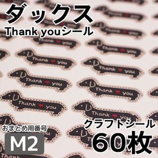 【M2】ダックス 黒 サンキューシール(カード/レター/ラッピング)
