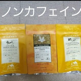 ルピシア(LUPICIA)のルピシア デカフェ(茶)
