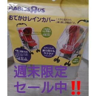 トイザらス - 【新品】ベビザラス お出かけレインカバー(ベビーカー用)