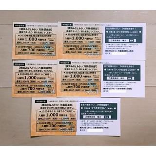 万葉の湯 横浜みなとみらい 万葉倶楽部 特別優待券 5枚(その他)
