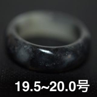165-7 19.5号~20.0号 天然 A貨 黒 翡翠 リング 広幅 指輪(リング(指輪))