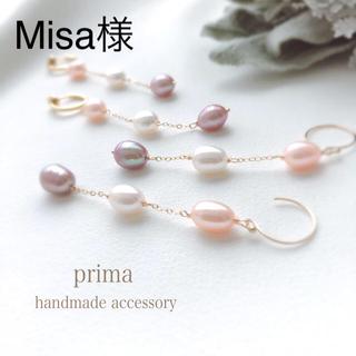 Misa様 同梱 ピアス マルチカラー淡水パール(ピアス)