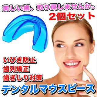 【2個セット】かんたん歯列矯正⭐️デンタルマウスピース‼️【色:ブルー】歯列矯正(口臭防止/エチケット用品)