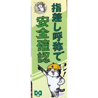 新品★送料無料 人気の仕事猫ポスターセット 安全確認ヨシ!コロナ対策 熱中症対策(ポスター)