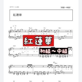 紅蓮華 初級中級 ピアノ楽譜 鬼滅の刃(楽譜)