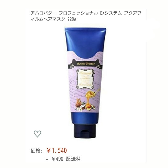 Ahalo Butter(アハロバター)のアロハバター 2本セット コスメ/美容のヘアケア/スタイリング(ヘアパック/ヘアマスク)の商品写真