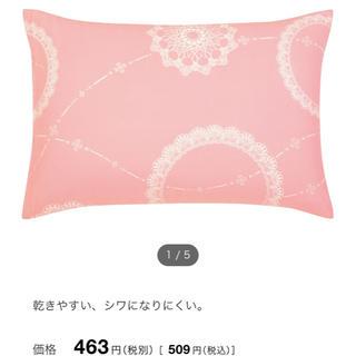 ニトリ(ニトリ)のニトリ 枕カバー 2つセット(シーツ/カバー)
