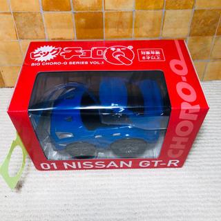 ニッサン(日産)のビッグ チョロQ vol.1 日産 GT-R スカイライン(ミニカー)