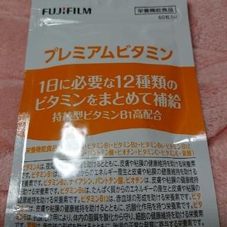 フジフイルム(富士フイルム)の富士フィルムプレミアムビタミン(ビタミン)