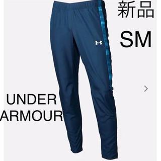 アンダーアーマー(UNDER ARMOUR)の新品 アンダーアーマートレーニングピステロングパンツ裾ジップ付薄手 ネイビー S(ウォーキング)