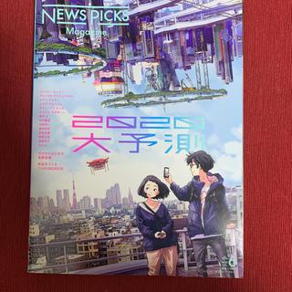 幻冬舎 - News Picks Magazine(ニュースピックスマガジン) 2020年