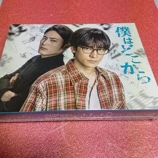 ヘイセイジャンプ(Hey! Say! JUMP)の『僕はどこから』DVD-BOX (TVドラマ)