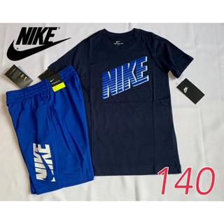NIKE - 新品 NIKE ナイキ ジュニア Tシャツ ハーフパンツ セットアップ 140