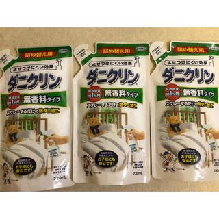 ウエキ(Ueki)のダニクリン 詰替用 3袋(日用品/生活雑貨)