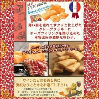 KALDI - 501円  カルディコーヒー&クレープ スナック 菓子 詰め合わせ