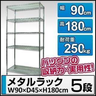 新品★スチールラック 幅90/ 5段/p(その他)