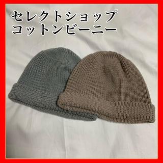 ユナイテッドアローズ(UNITED ARROWS)の2枚セット コットン アクリル ニット帽 ニットキャップ ビーニー 春夏用(ニット帽/ビーニー)