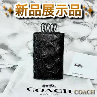 コーチ(COACH)の‼️ユリ様専用‼️ COACH コーチ キーケース 鍵 大人気 お買い得 (キーケース)